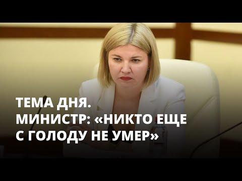 «Никто еще с голоду не умер». Министр о нехватке денег у населения. Тема дня