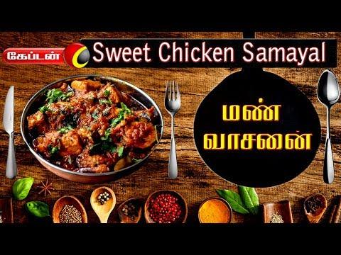 Sweet Chicken Curry |  Samayal | சமையல் | மண் வாசனை | CaptainTv Samayal | கேப்டன் டிவி சமையல் | 18.05.2019 |   Like: https://www.facebook.com/CaptainTelevision/ Follow: https://twitter.com/captainnewstv Web:  http://www.captainmedia.in