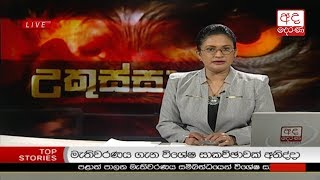 Ada Derana Prime Time News Bulletin 06.55 pm -  2017.10.22
