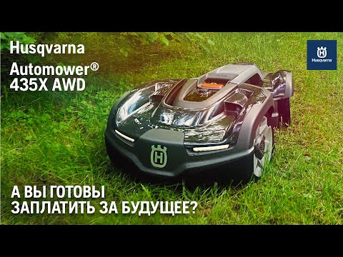 Обзор и тест-драйв робота-газонокосилки Husqvarna Automower 435X AWD