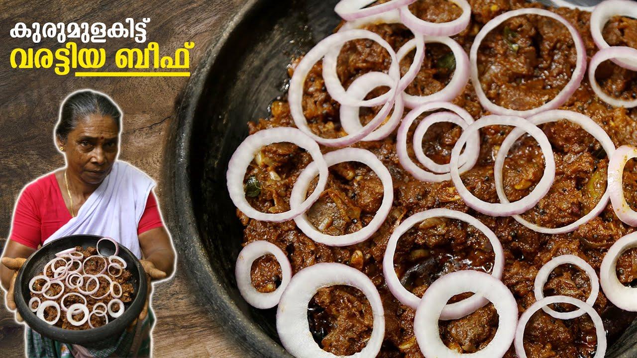 കുരുമുളകിട്ട് വരട്ടിയ ബീഫ്     Kerala Style Beef Varattiyathu    Beef Pepper