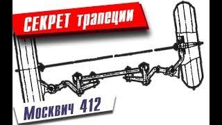 СЕКРЕТ рулевой МОСКВИЧА