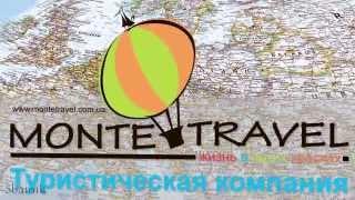 видео Отдых с туристической фирмой