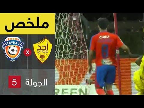 ملخص مباراة الفيحاء و أحد في الجولة الخامسة من الدوري السعودي للمحترفين