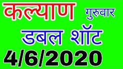 KALYAN MATKA 4/6/2020   डबल शॉट   Luck satta matka trick   Sattamatka   Kalyan   कल्याण   Today
