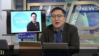 국가 붕괴의 시대! 건전 보수층은 뭘 해야 하나? [금요칼럼] (2018.01.19) 1부