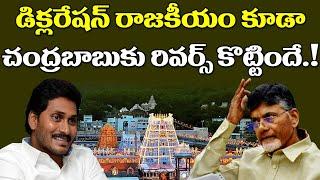 డిక్లరేషన్ రాజకీయం..జరిగిందేంటీ?చంద్రబాబుకు ఒరిగిందేంటీ?| Chandrababu Declaration Politics on Jagan