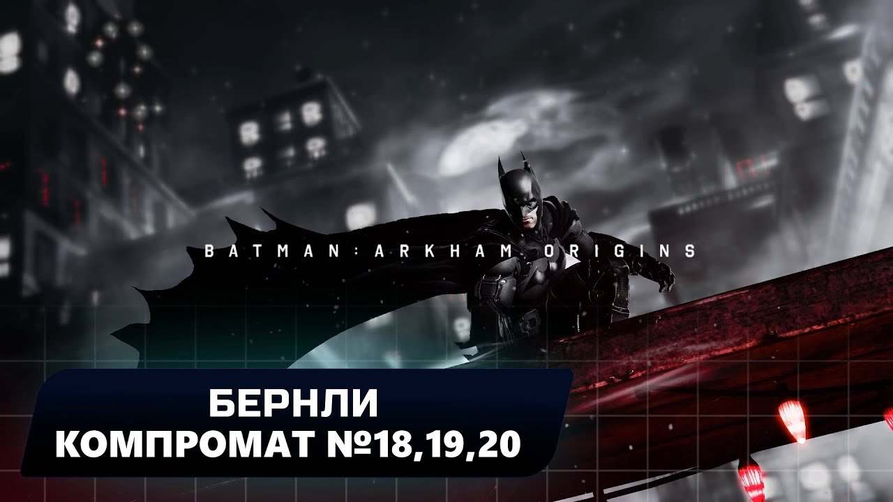 Бэтмен аркхем ориджин вышка связи бернли