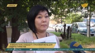 В Казахстане создадут страховой фонд для защиты туристов(О пребывании казахстанцев в Израиле и других популярных странах сегодня говорили в службе центральных..., 2015-09-18T16:18:01.000Z)