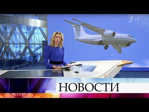 Выпуск новостей в 09:00 от 18.10.2019