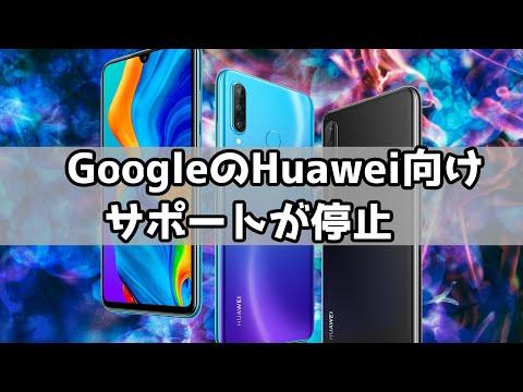 【huawei-】スマホ-googleplay-androidosバージョンアップ不可へ