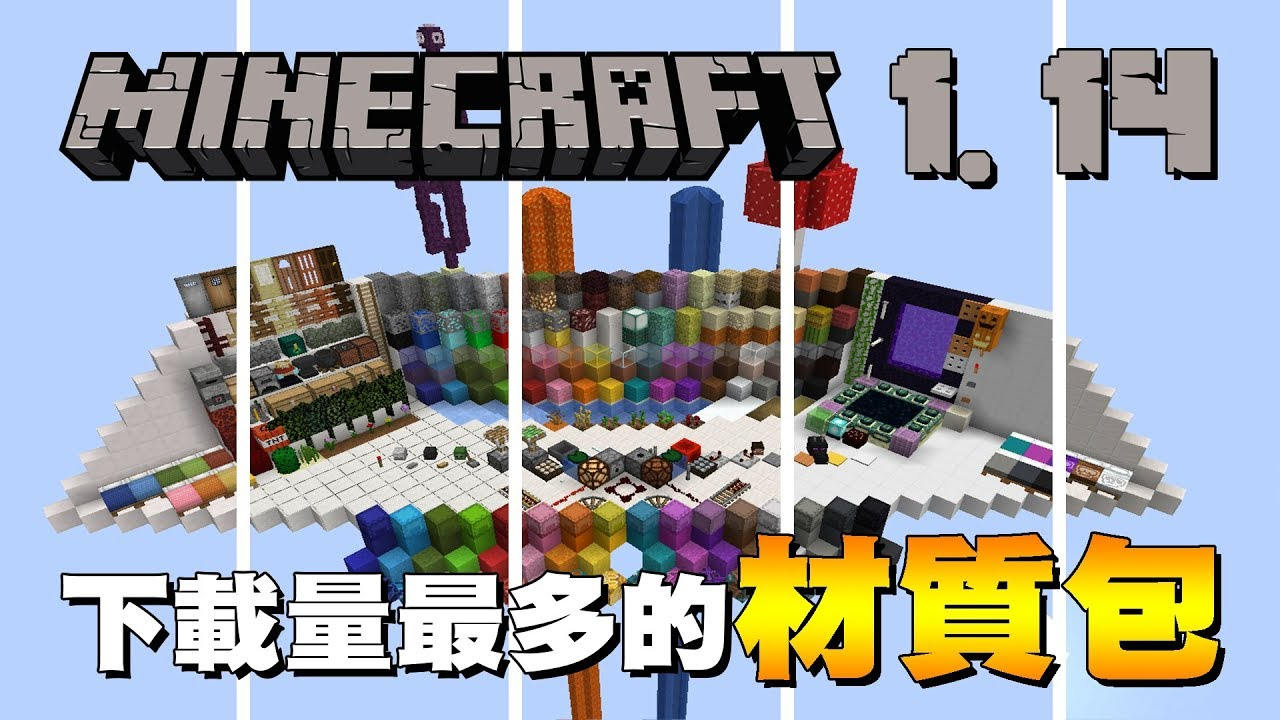 Minecraft 1.14下載量最高的材質包 前五名!!!!到底都是什麼材質包呢?? - YouTube