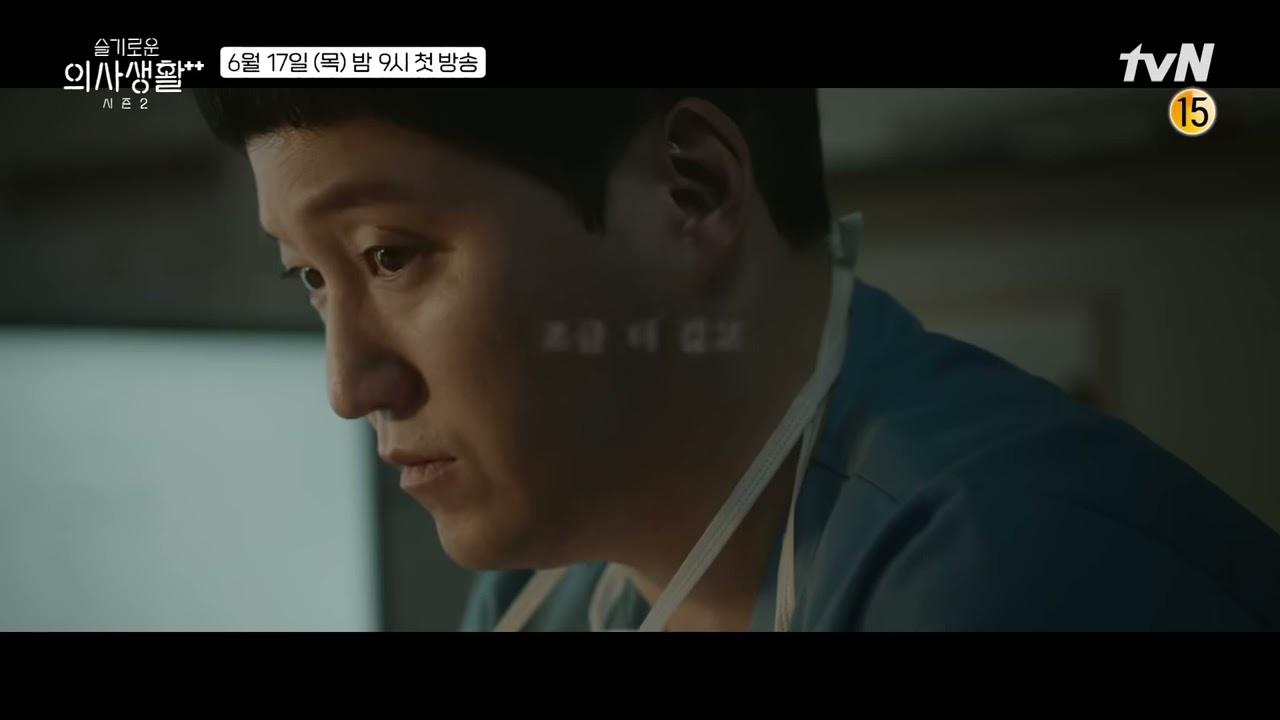 Download Trailer 1 ~Hospital Playlist 2~