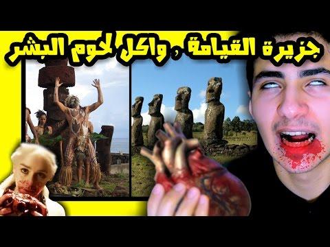ظاهرة اكل لحوم البشر , جزيرة القيامة ! (نظريات مرعبة)