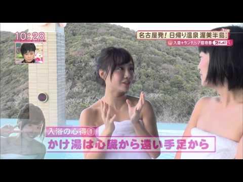 SKE48 柴田阿弥 温泉レポート