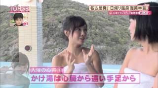 SKE48 柴田阿弥 温泉レポート 柴田阿弥 検索動画 24