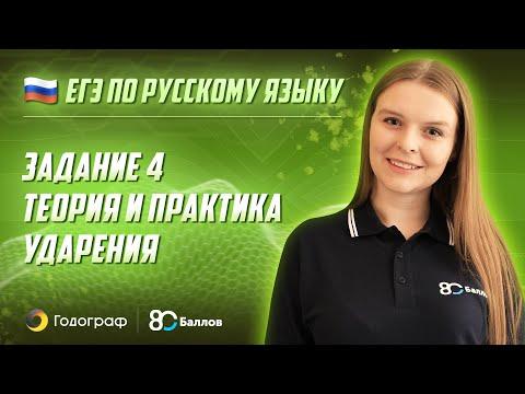 Видеоурок егэ русский язык задание 4