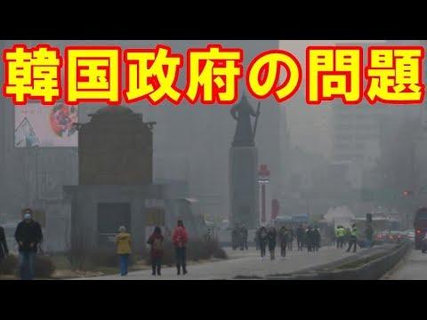 粒子状物質地獄、無能な韓国政府のほうが問題