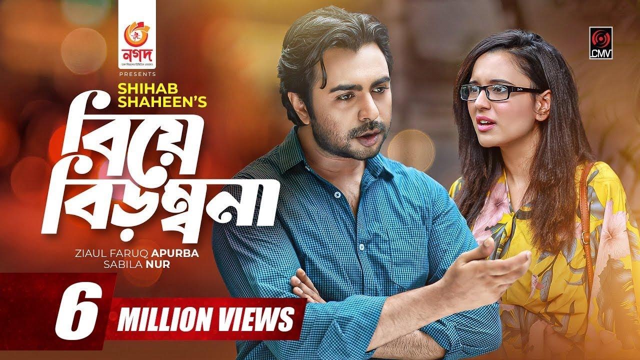 Download Biye Birombona   বিয়ে বিড়ম্বনা   Apurba   Sabila Nur   Shihab Shaheen   New Bangla Natok 2021