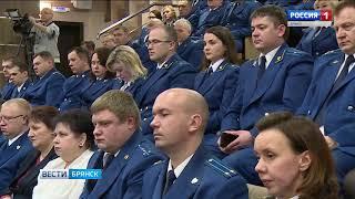 В Брянске отметят День прокуратуры