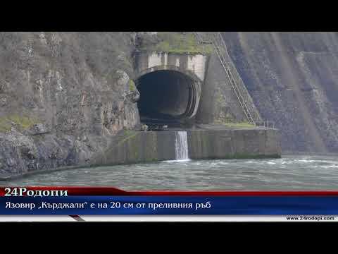"""Нивото на водата в язовир """"Кърджали"""" спада! Вече е на повече от 20 см от преливния ръб"""