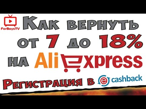 Регистрация в сервисе ePN Cashback и промокод 10,5% на кэшбэк в AliExpress