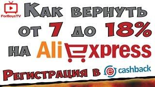 видео Лучший кэшбэк для Aliexpress, акции и скидки на любую покупку