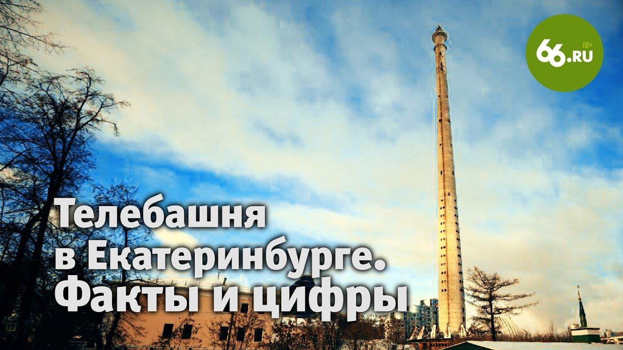 Недостроенная телебашня в Екатеринбурге. Факты и цифры