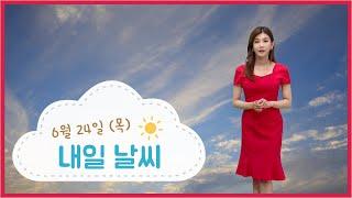 내일 맑은 하늘...자외선 지수 '매우 높음' (202…