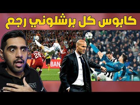 افضل 15 هدف سجلها ريال مدريد تحت قيادة زيدان - الله يرحمك يا اوروبا 😱💔😭 !!!