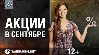 Узнай об акциях в World of Tanks!