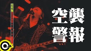 伍佰 Wu Bai & China Blue【空襲警報】1998 空襲警報巡迴 Air Alert Tour Official Live Video