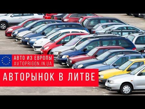 Купить авто из Литвы - обзор авторынка в Литве / Avtoprigon.in.ua