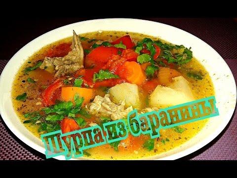 Знаменитый восточный суп ,,ШУРПА из баранины,,