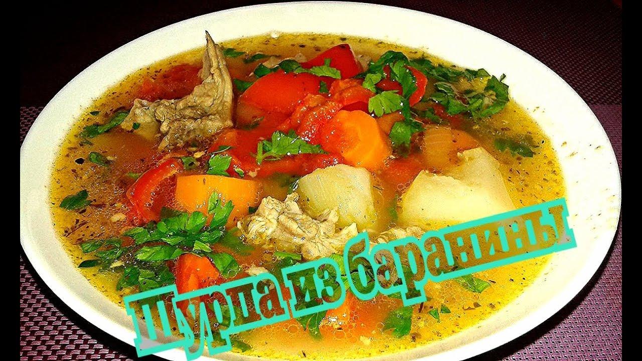 Суп из бараньих костей