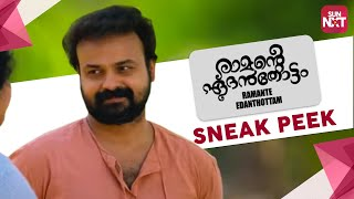 Ramante Edenthottam - Best Scene | Sneak Peek | Full Movie on SunNXT | Kunchacko Boban | 2017