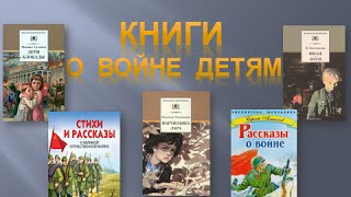 Книги о войне детям часть 1