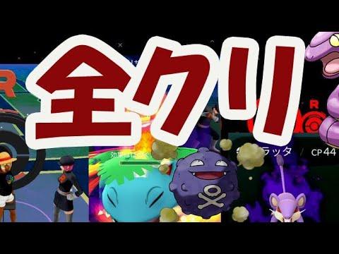 団 イベント ロケット 【ポケモンGO】やつあたりが消せる!GO Fest