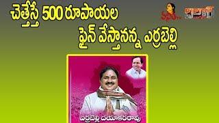 చెత్తేస్తే 500 రూపాయల ఫైన్ వేస్తానన్న ఎర్రబెల్లి | Dildar Varthalu | Vanitha TV Satirical News