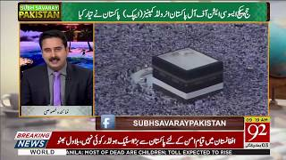 Private tour operators decide to lower Hajj package rate   9 February 2019   92NewsHD
