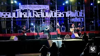 Hmong New Concert 2017 - Dev Tsem Tsem คอนเสิร์ตถ้าลมหนาว