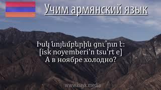 Проект «Учим армянский язык». Урок 111