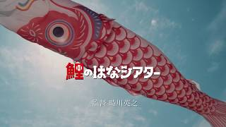 作品概要> タイトル:『鯉のはなシアター』 ~広島カープの珠玉秘話を...