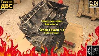 Раньше было лучше! Двигатель со Škoda Favorit 1.4 (обзор конструкции)