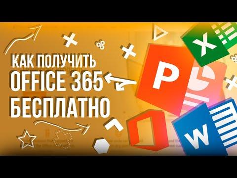 OFFICE 365 ЗА 5 МИНУТ ЛИЦЕНЗИЯ | OFFICE 365 IN 5 MIN OFFICAL
