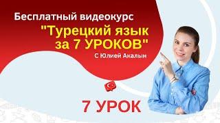 Заговори на турецком за 7 уроков  Урок 7