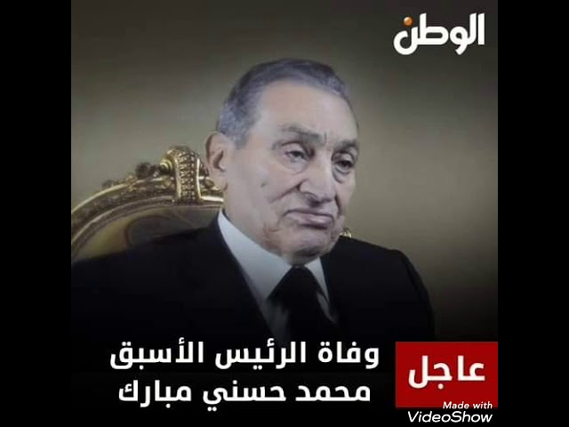 عاجل وفاه الرئيس الأسبق محمد حسني مبارك