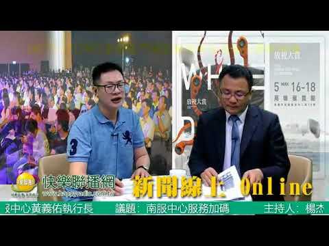 1070514[新聞線上]直播專訪 黃執行長分享本中心近二年具體成效及近期重要活動