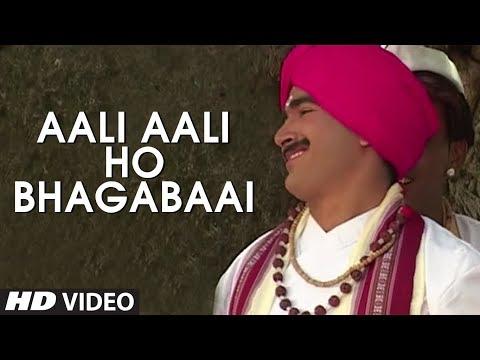 AALI AALI HO BHAGABAAI - EK NATHACHE BHARUD || TRADITIONAL SONG || T-Series Marathi