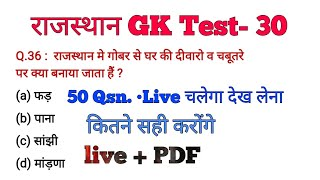Rajasthan police gk Test #30 // Rajasthan gk live // Rajasthan LDC GK by Prahlad Saran